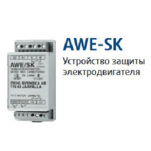 AWE-SK устройство защиты электродвигателя