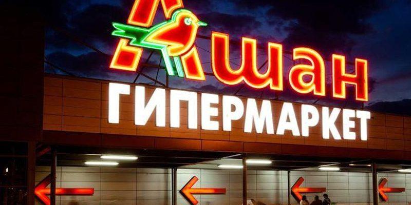 АШАН, Казань