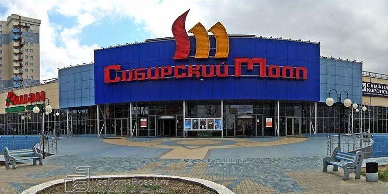 АШАН Сибирский Молл, Новосибирск