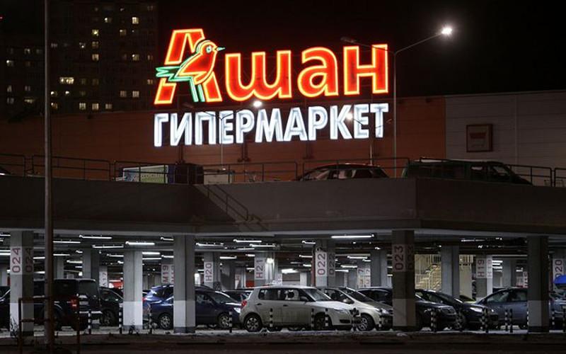 АШАН, Новосибирск