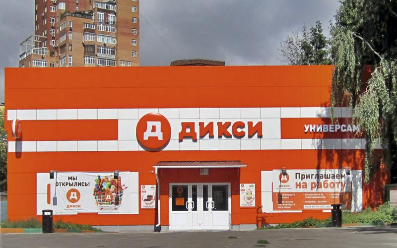 ДИКСИ и Виктория по всей России